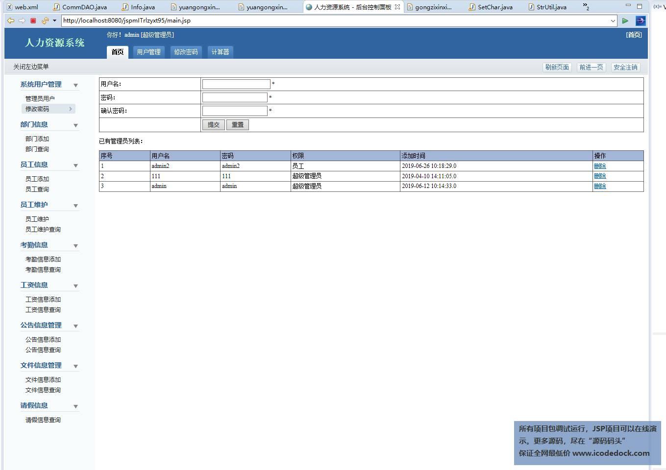 源码码头-JSP人事管理系统-管理员角色-系统用户管理