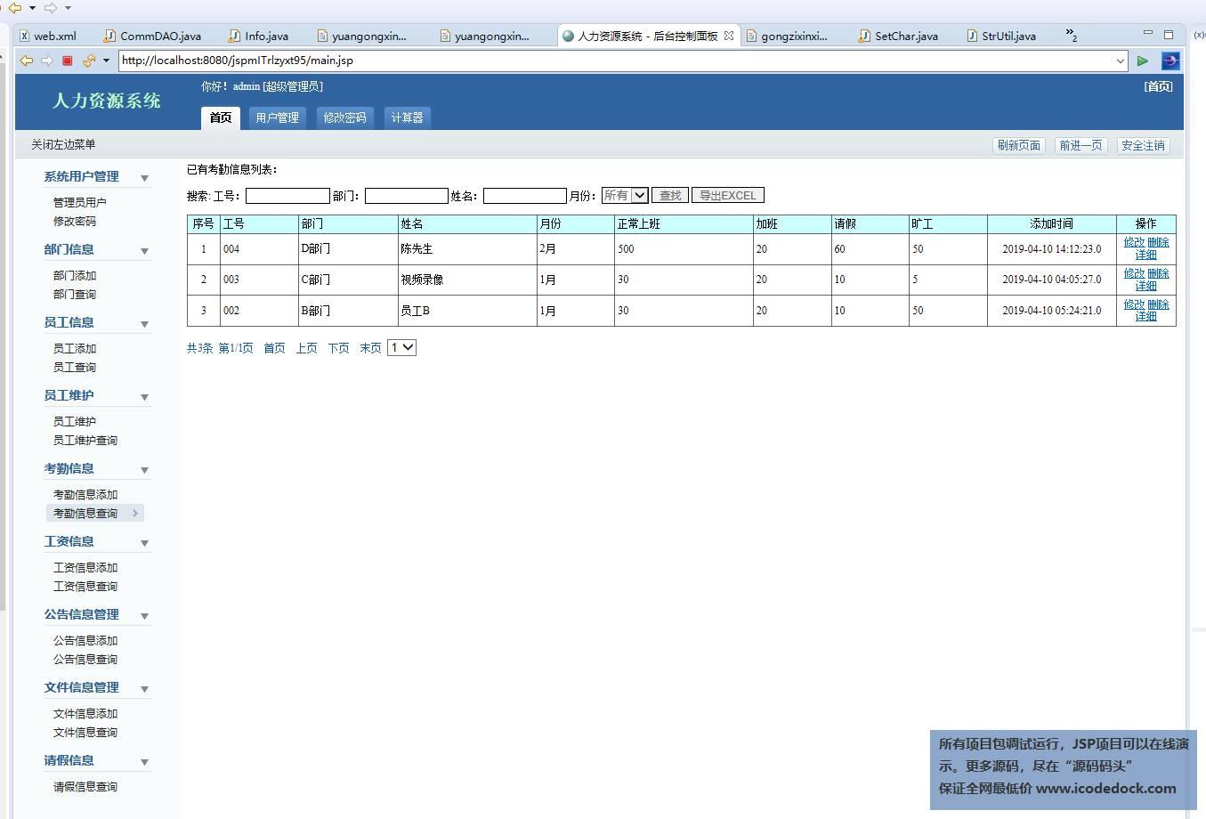 源码码头-JSP人事管理系统-管理员角色-考勤信息增删改查导出