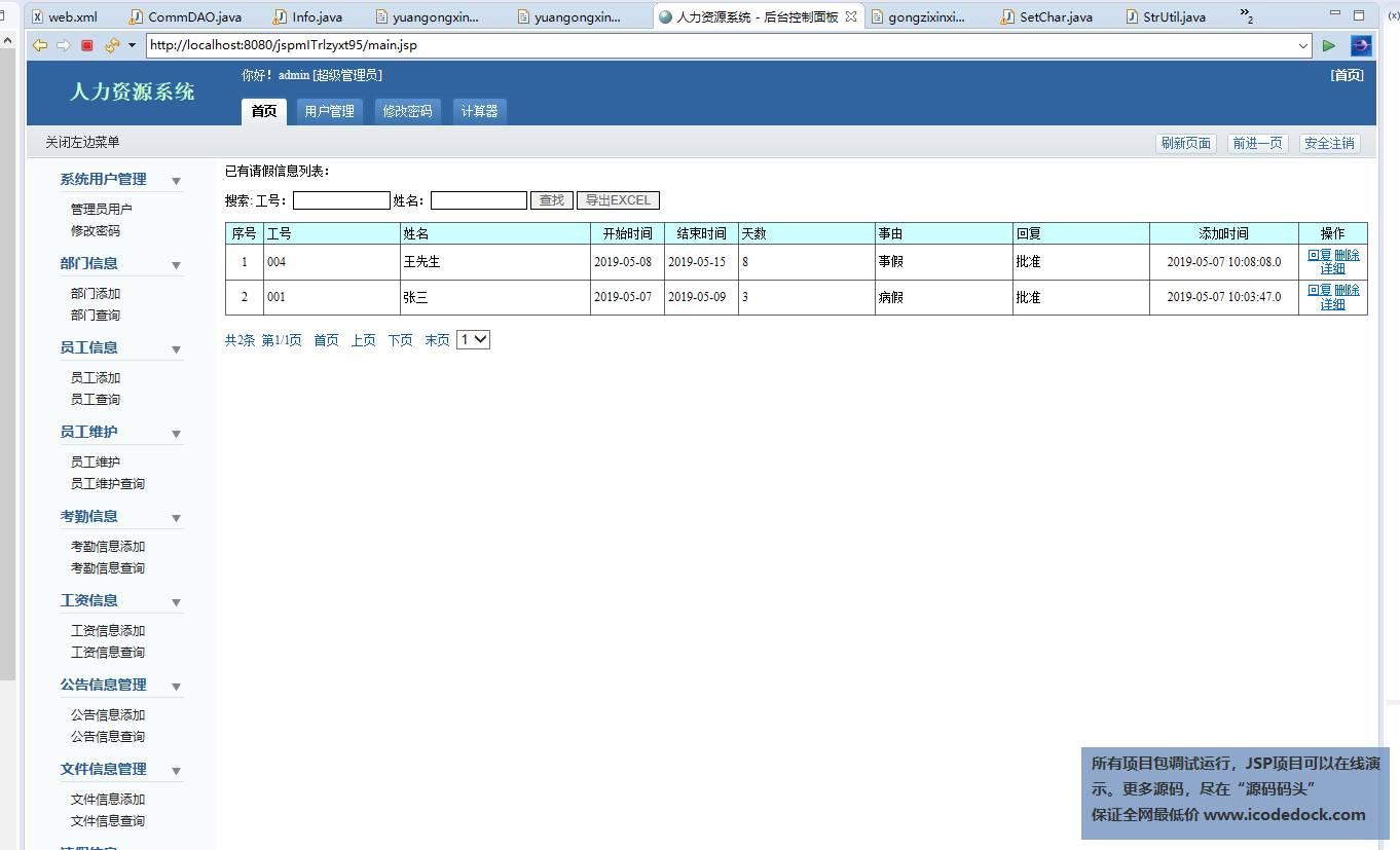源码码头-JSP人事管理系统-管理员角色-请假信息管理