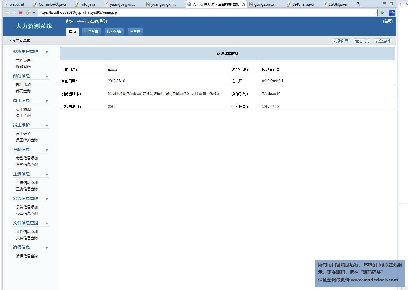 源码码头-JSP人事管理系统-管理员角色-首页
