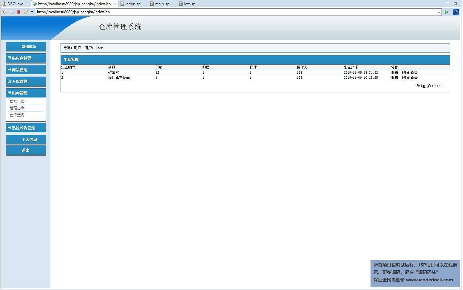 源码码头-JSP仓库管理系统-用户角色-出库管理