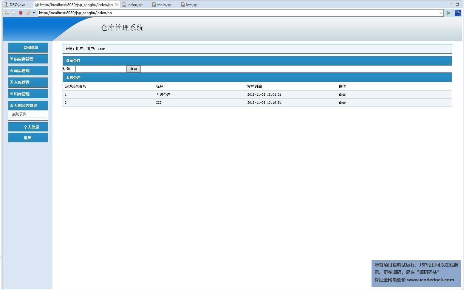 源码码头-JSP仓库管理系统-用户角色-系统公告查看