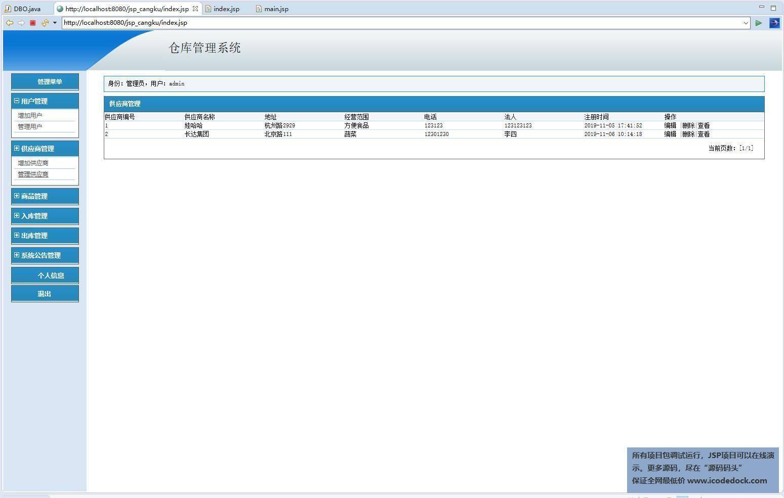源码码头-JSP仓库管理系统-管理员角色-供应商管理
