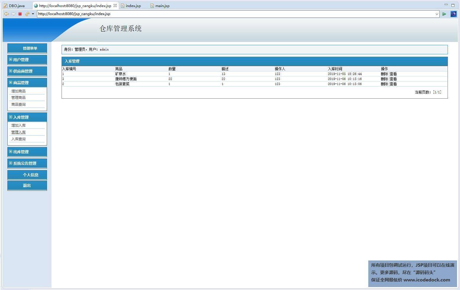 源码码头-JSP仓库管理系统-管理员角色-入库管理