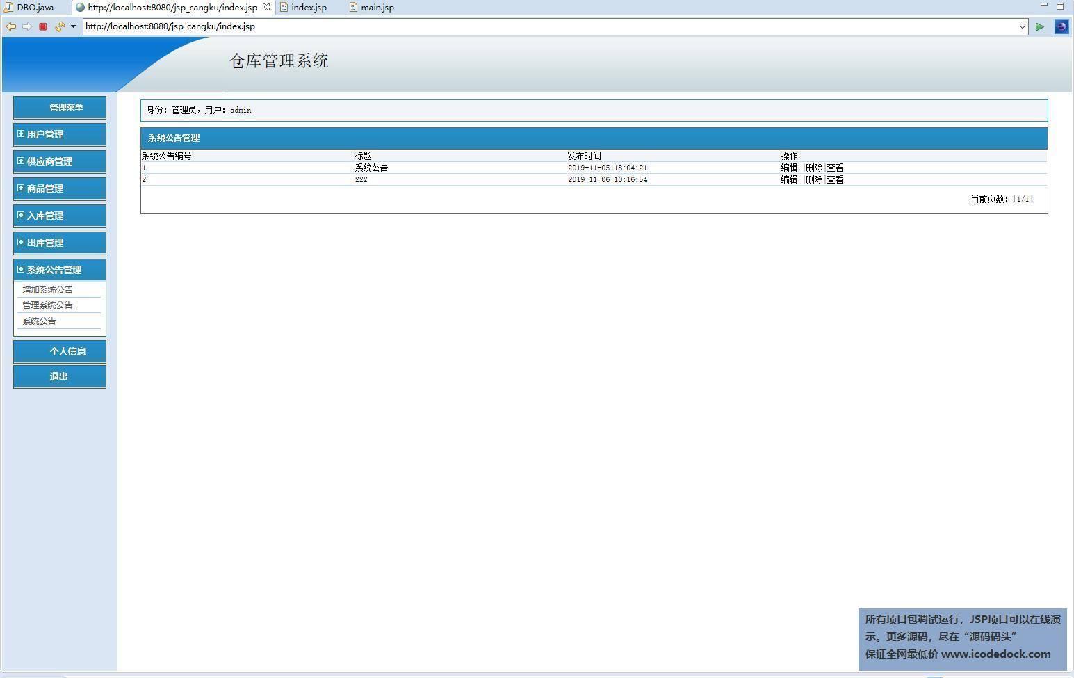 源码码头-JSP仓库管理系统-管理员角色-系统公告管理