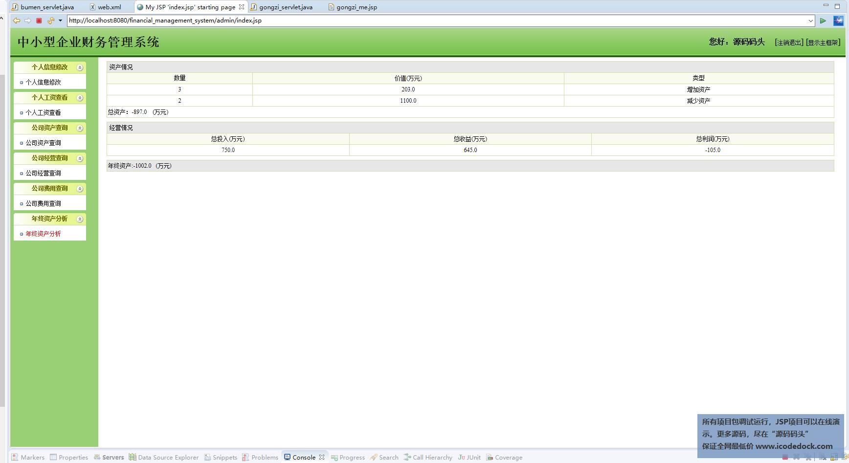 源码码头-JSP企业财务管理系统-员工角色-年终资产分析
