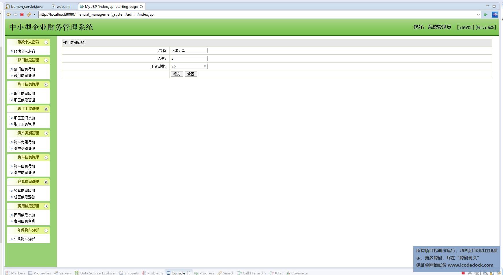 源码码头-JSP企业财务管理系统-管理员角色-添加部门