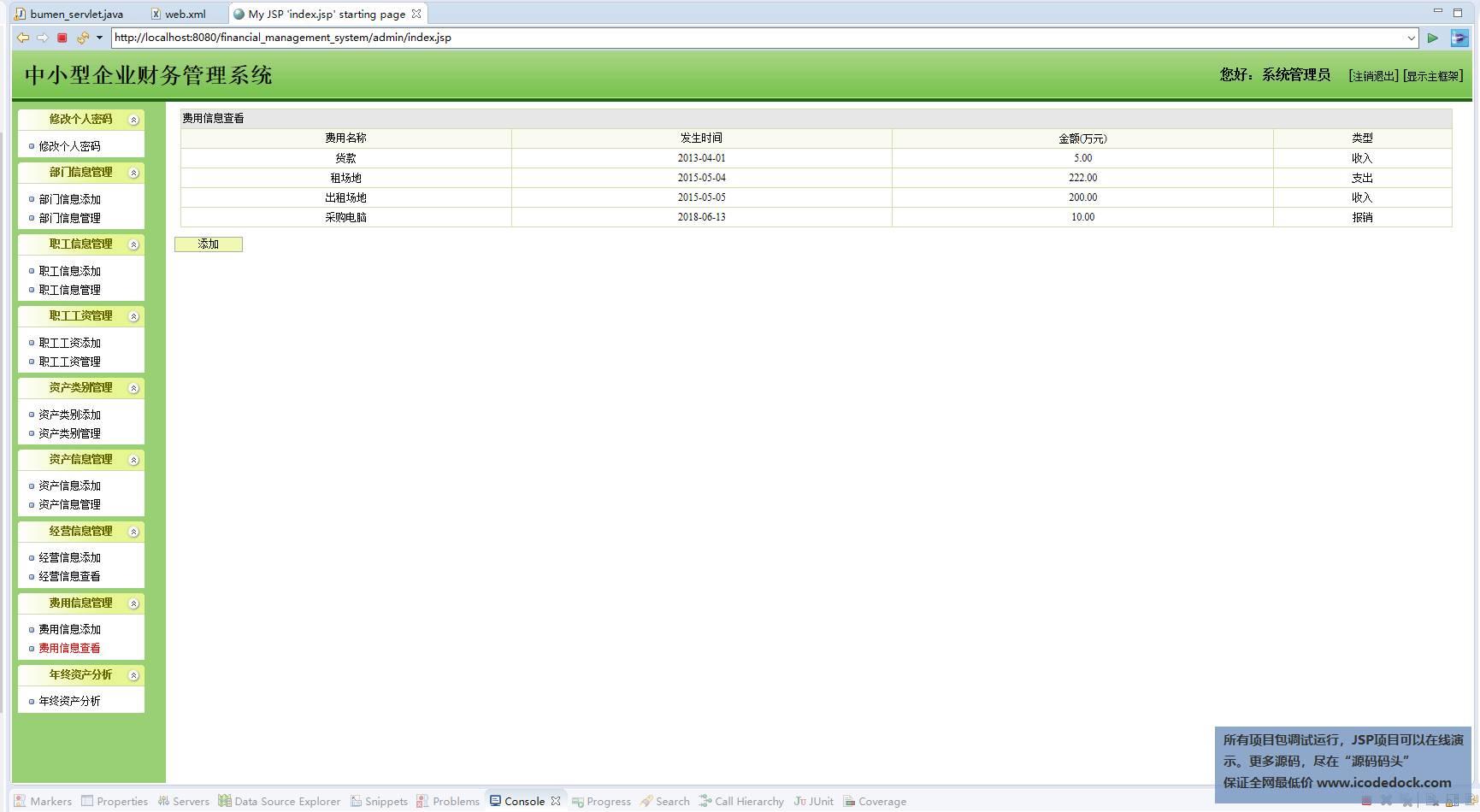 源码码头-JSP企业财务管理系统-管理员角色-费用信息管理