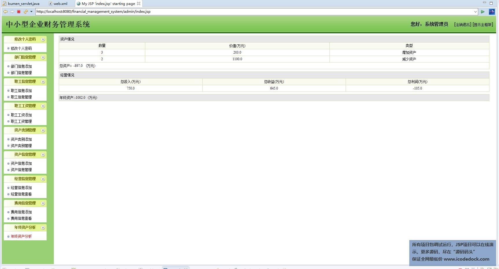 源码码头-JSP企业财务管理系统-管理员角色-资产分析