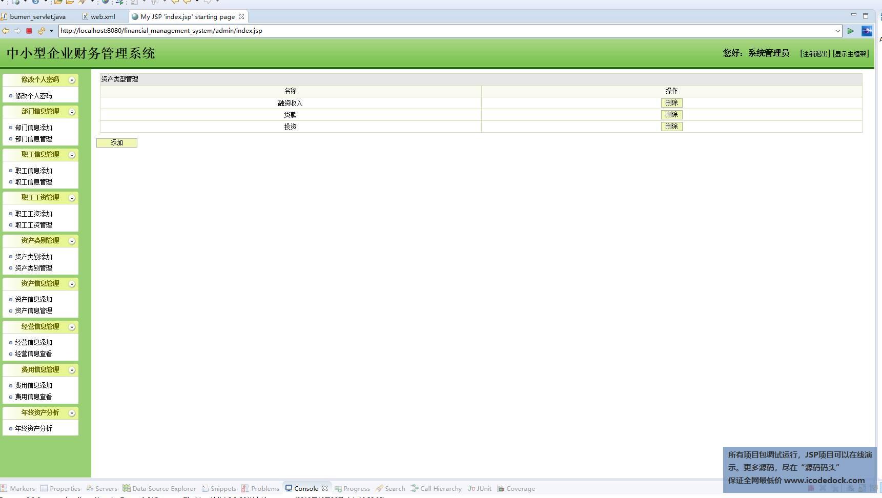 源码码头-JSP企业财务管理系统-管理员角色-资产管理