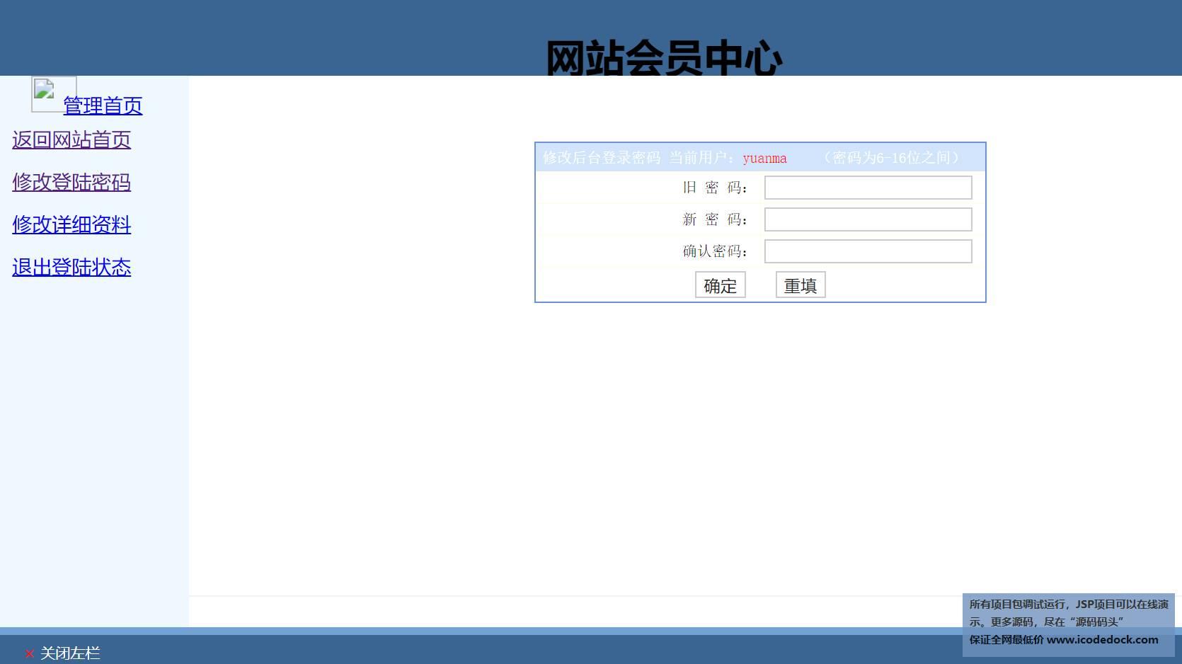 源码码头-JSP会员卡积分管理系统-用户角色-修改密码