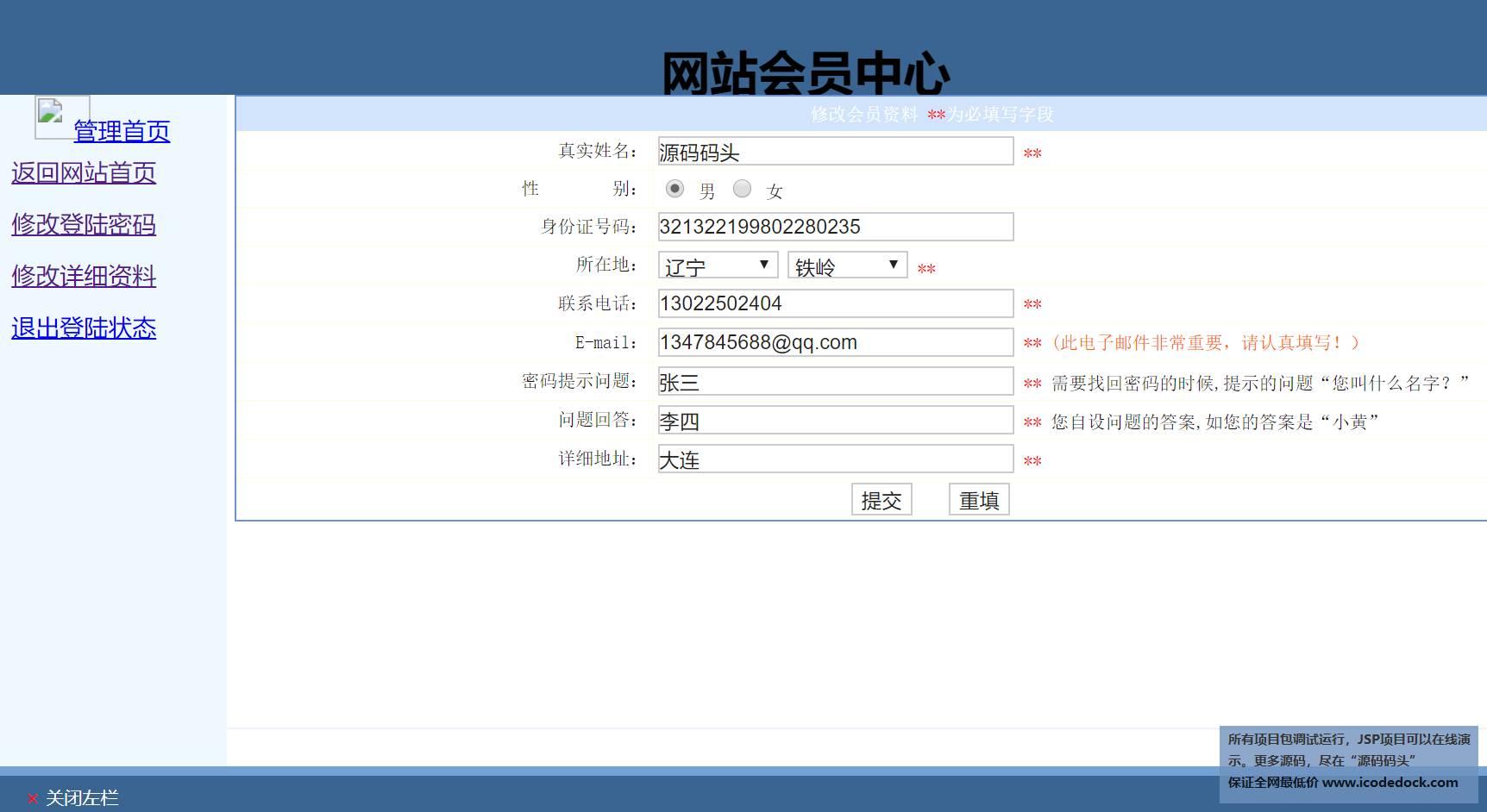源码码头-JSP会员卡积分管理系统-用户角色-修改详细资料