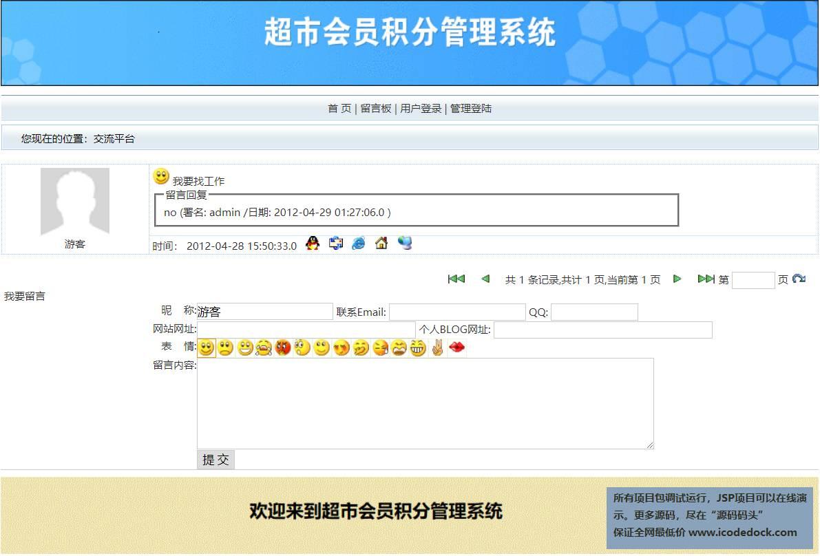源码码头-JSP会员卡积分管理系统-用户角色-留言板