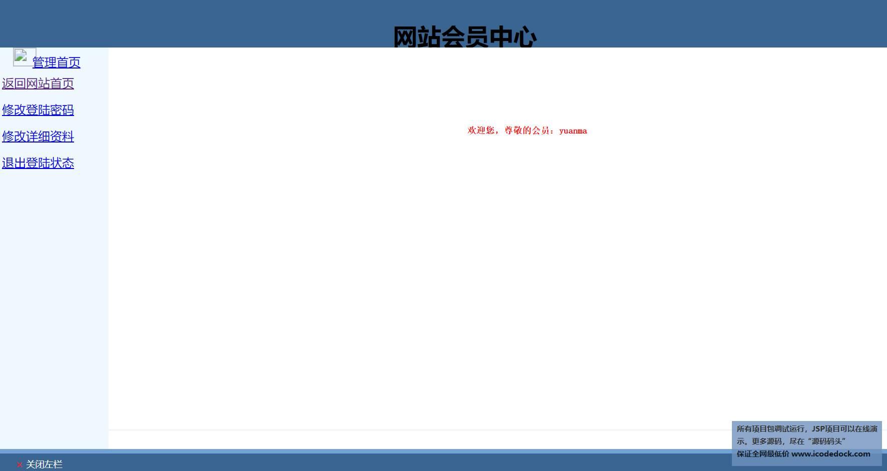 源码码头-JSP会员卡积分管理系统-用户角色-登录后页面