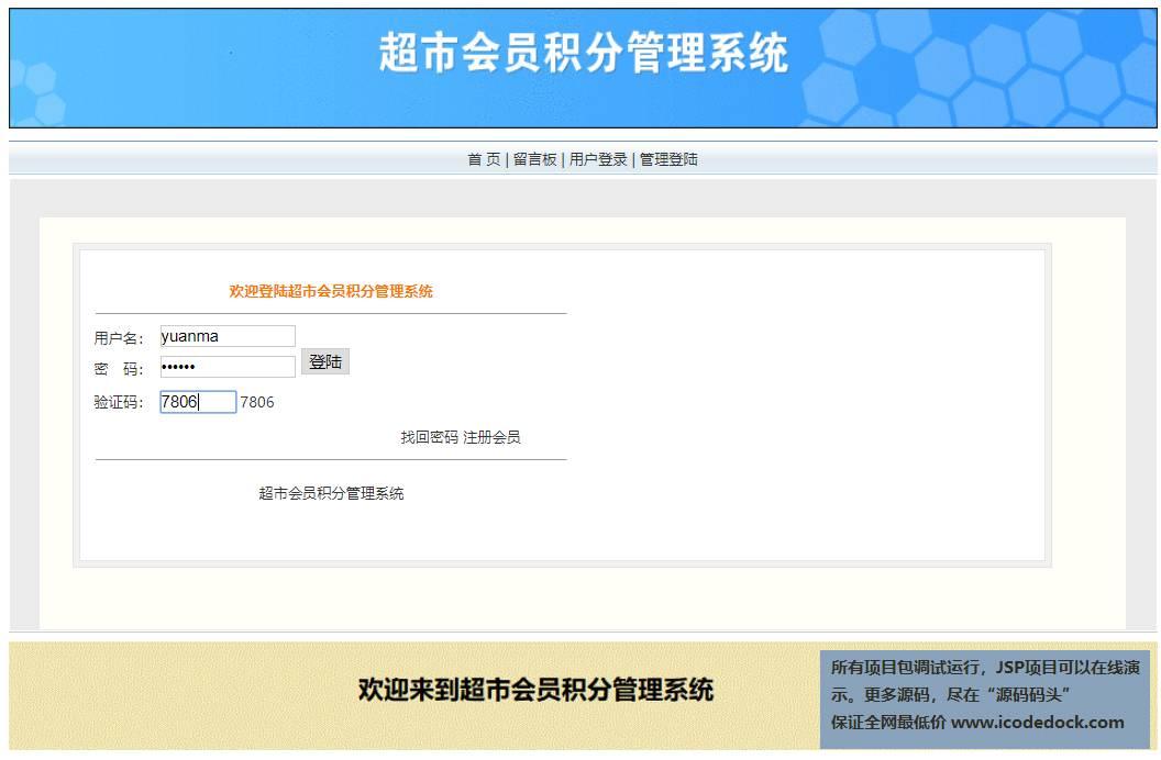 源码码头-JSP会员卡积分管理系统-用户角色-登录