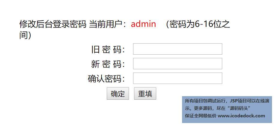 源码码头-JSP会员卡积分管理系统-管理员角色-修改后台登录密码