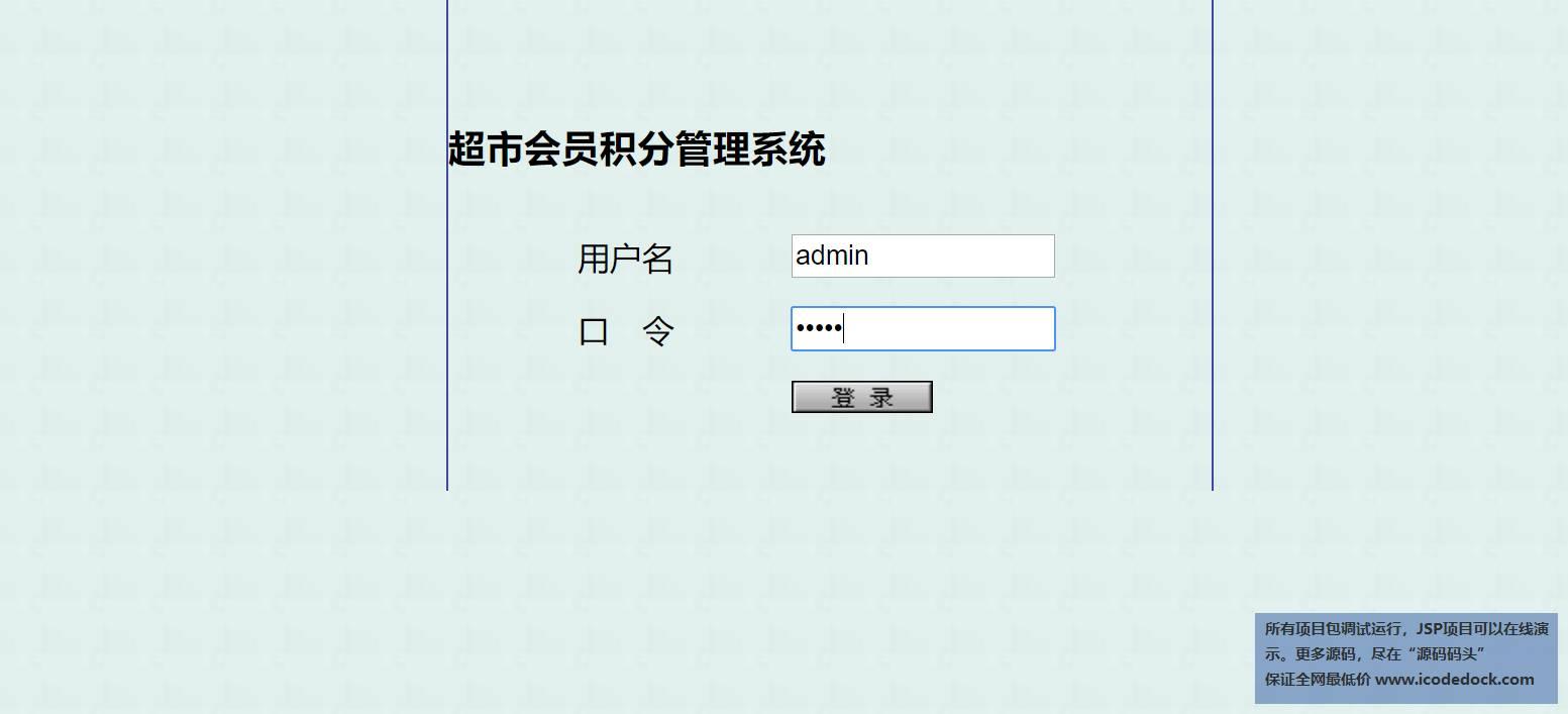 源码码头-JSP会员卡积分管理系统-管理员角色-登录