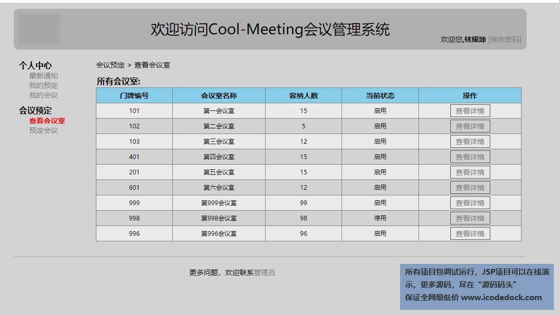 源码码头-JSP会议-会议室管理系统-用户角色-会议室查看
