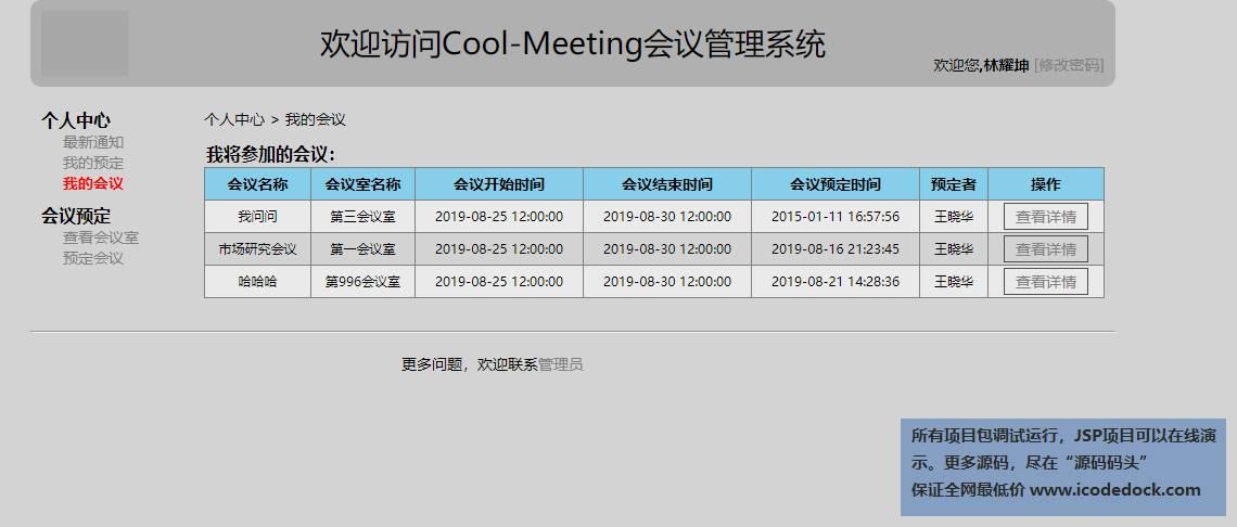 源码码头-JSP会议-会议室管理系统-用户角色-查看我将参加的会议