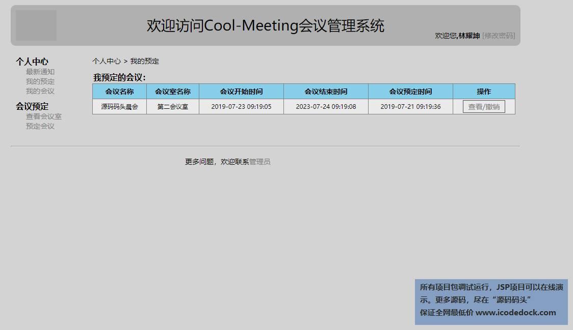 源码码头-JSP会议-会议室管理系统-用户角色-查看撤销会议