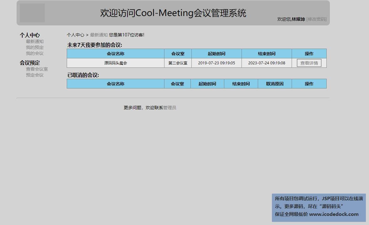 源码码头-JSP会议-会议室管理系统-用户角色-通知信息查看