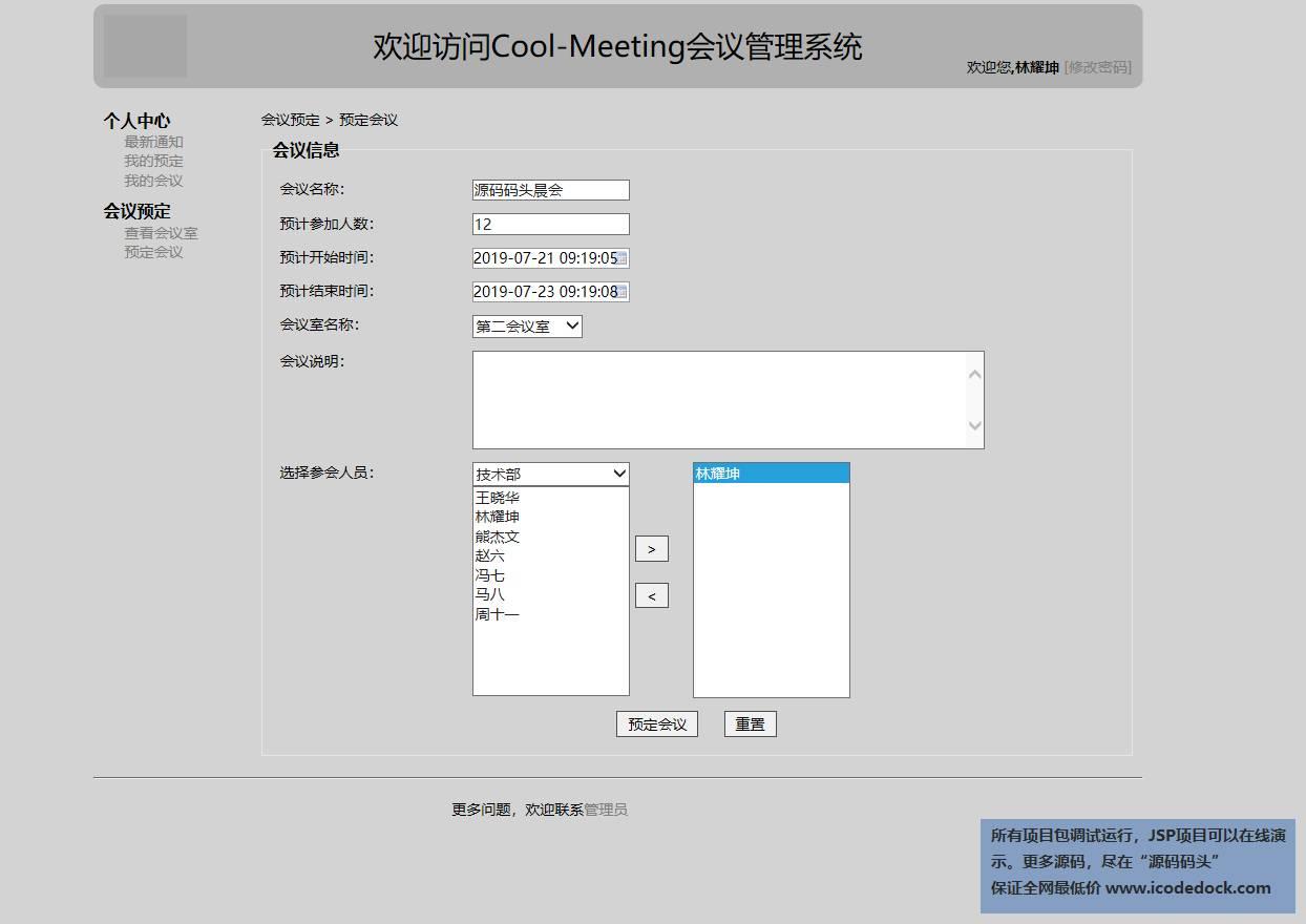 源码码头-JSP会议-会议室管理系统-用户角色-预定会议
