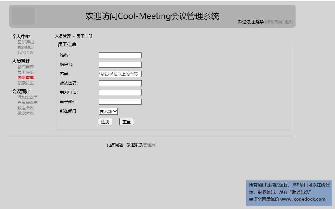 源码码头-JSP会议-会议室管理系统-管理员角色-员工注册