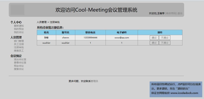 源码码头-JSP会议-会议室管理系统-管理员角色-审批员工