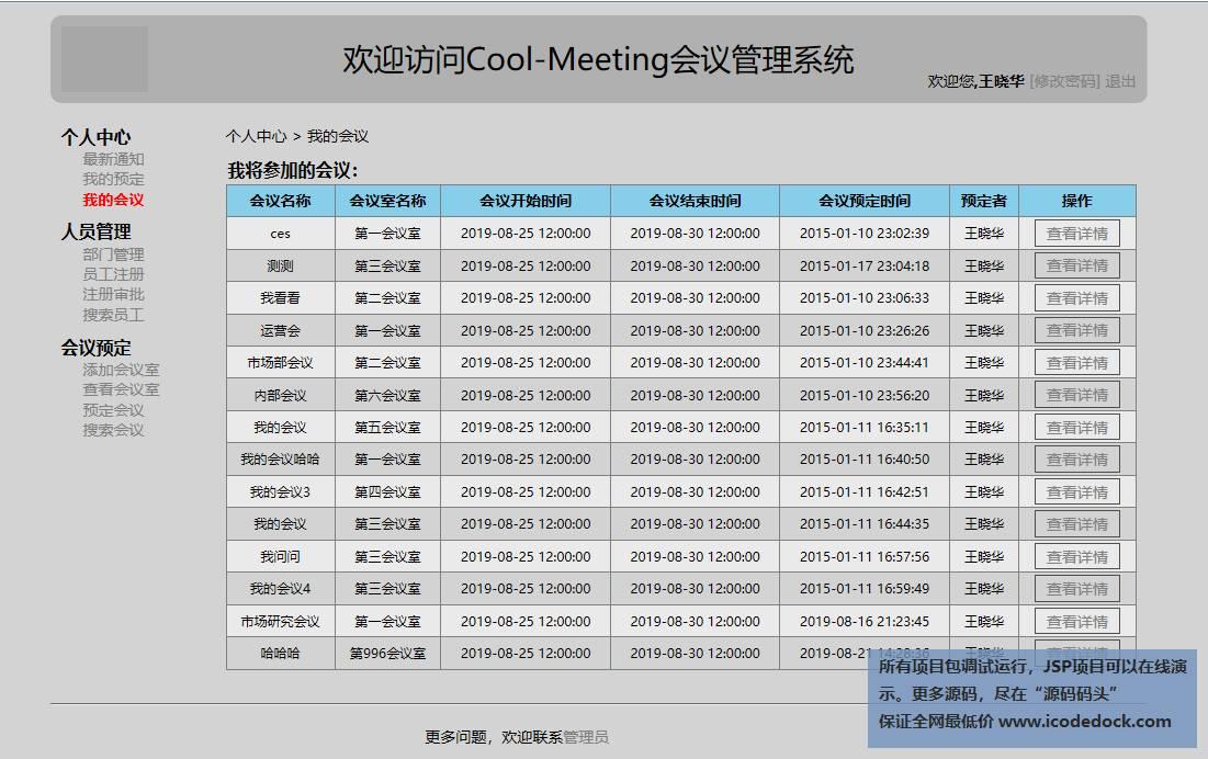 源码码头-JSP会议-会议室管理系统-管理员角色-查看会议