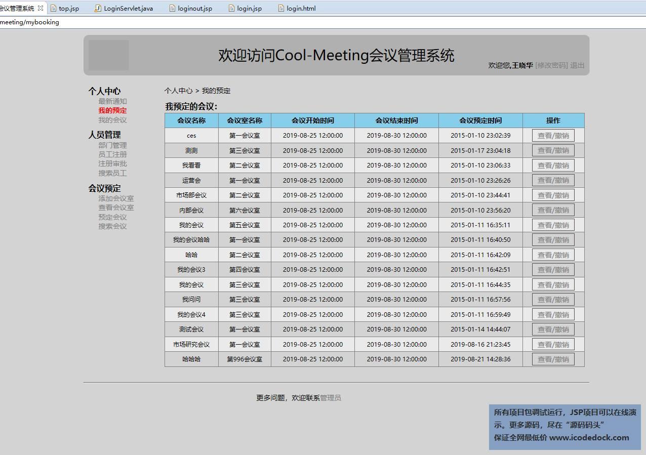 源码码头-JSP会议-会议室管理系统-管理员角色-查看预订
