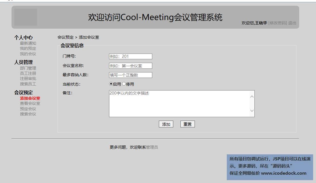 源码码头-JSP会议-会议室管理系统-管理员角色-添加会议室