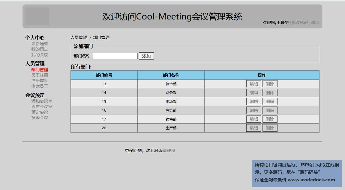 源码码头-JSP会议-会议室管理系统-管理员角色-部门管理