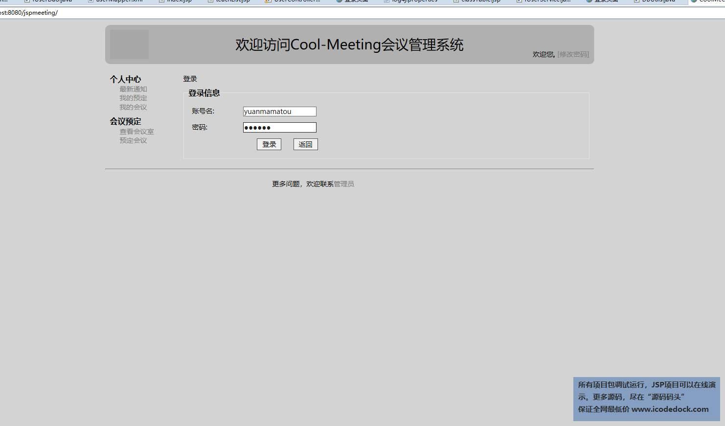 源码码头-JSP会议-会议室管理系统-首页