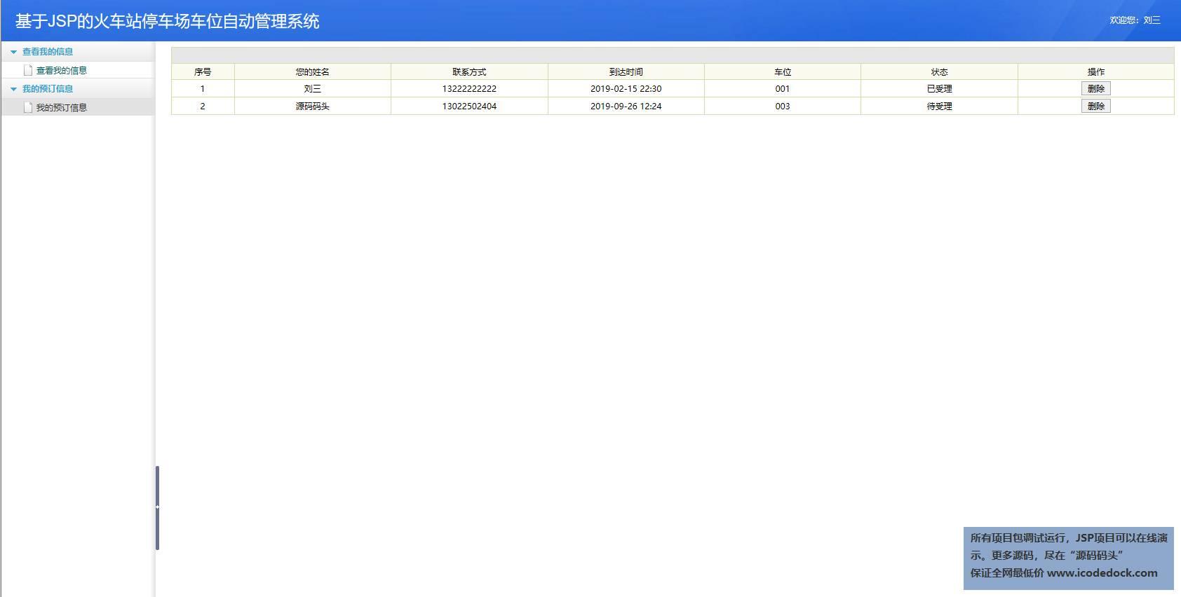 源码码头-JSP停车位预定管理系统-用户角色-查看我的预定信息