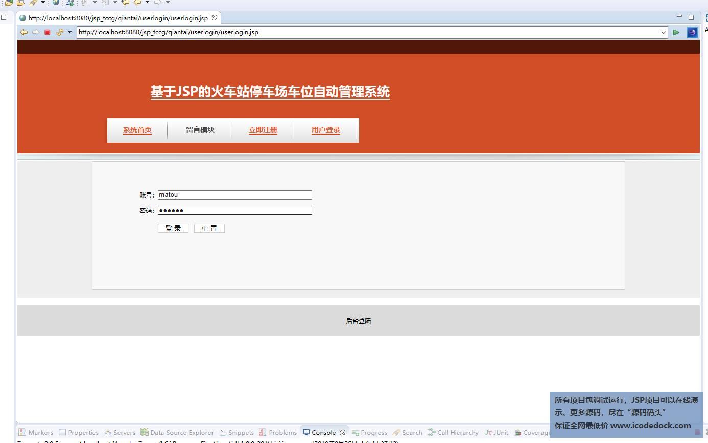 源码码头-JSP停车位预定管理系统-用户角色-用户登录