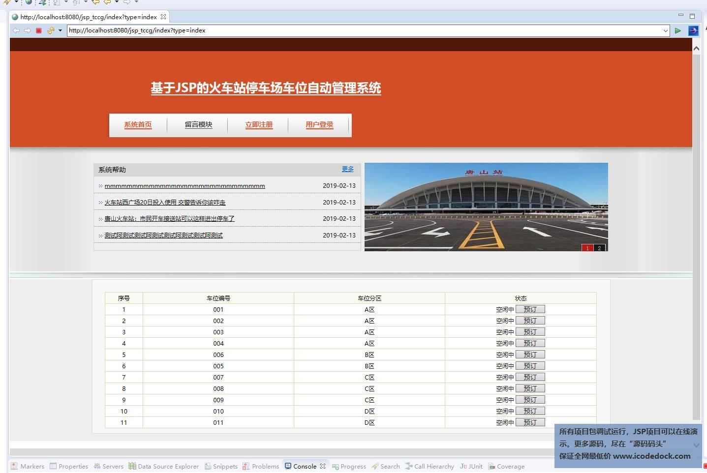 源码码头-JSP停车位预定管理系统-用户角色-用户首页