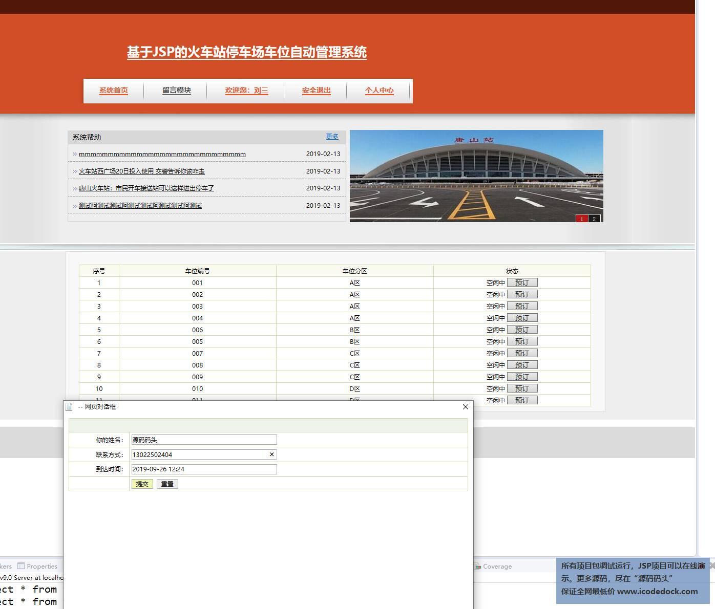 源码码头-JSP停车位预定管理系统-用户角色-预定停车位