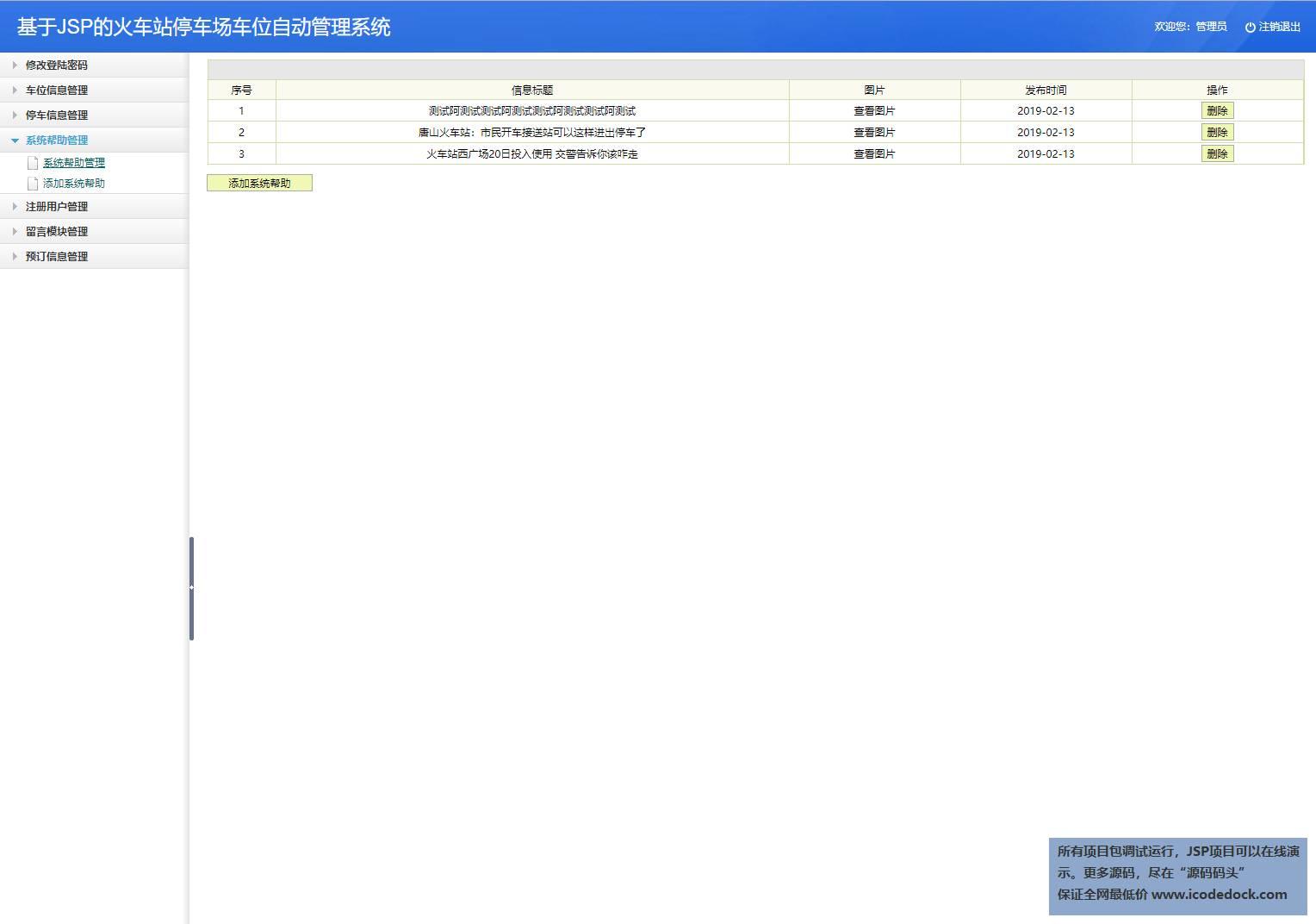 源码码头-JSP停车位预定管理系统-管理员角色-系统帮助管理