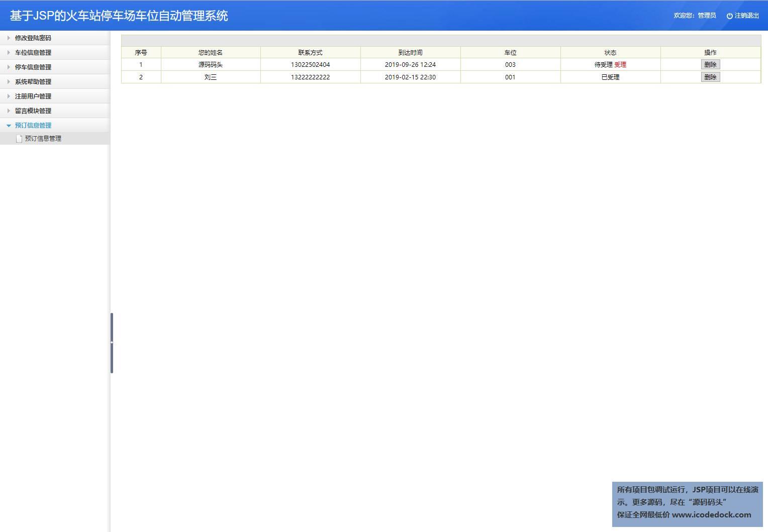 源码码头-JSP停车位预定管理系统-管理员角色-预定信息管理