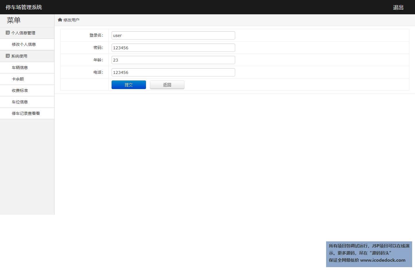 源码码头-JSP停车场管理系统-用户角色-修改个人信息