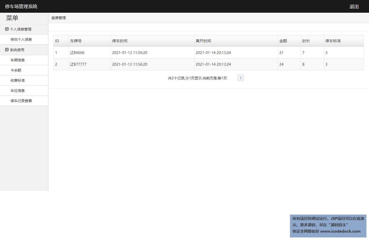 源码码头-JSP停车场管理系统-用户角色-停车记录查看