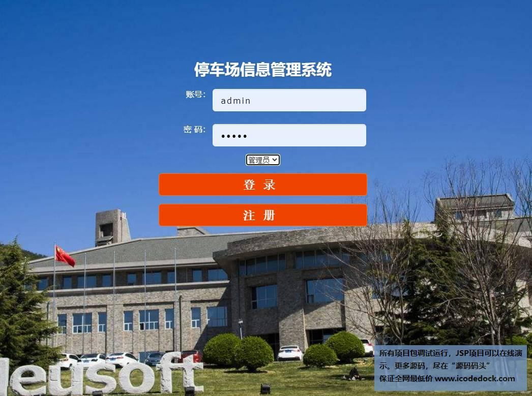源码码头-JSP停车场管理系统-管理员角色-管理员登录