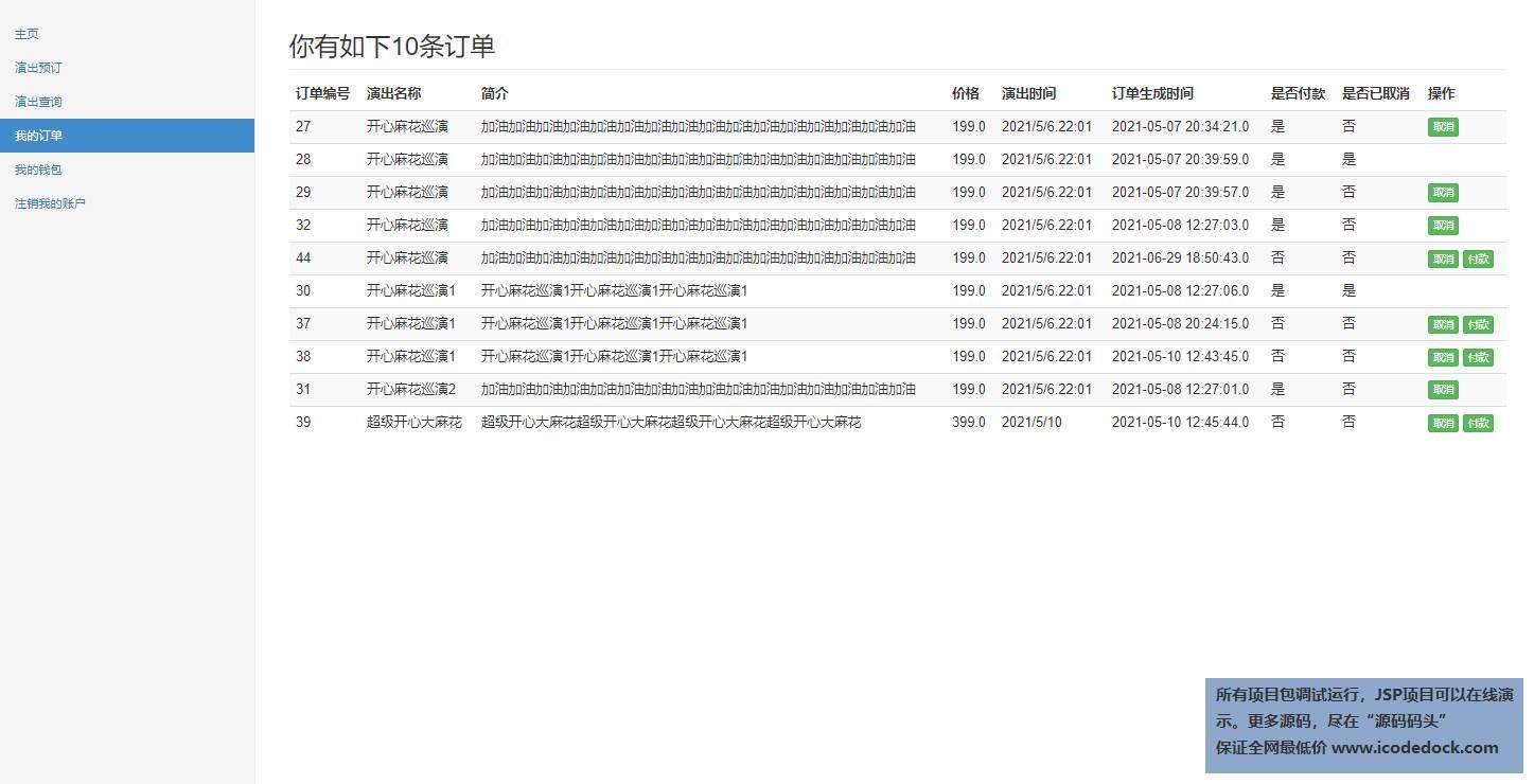 源码码头-JSP剧院售票系统-用户角色-查看订单