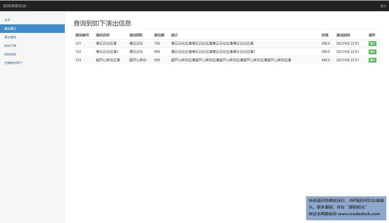 源码码头-JSP剧院售票系统-用户角色-演出预定