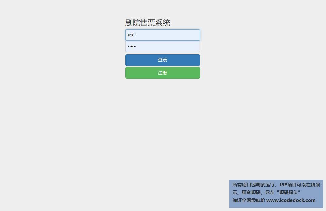 源码码头-JSP剧院售票系统-用户角色-用户登录