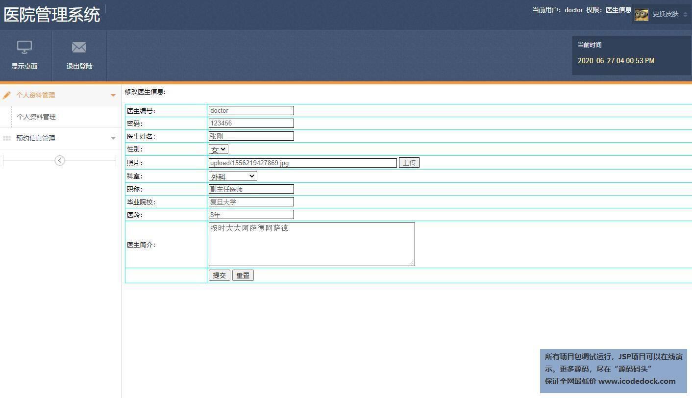 源码码头-JSP医院信息管理系统-医生角色-个人资料修改