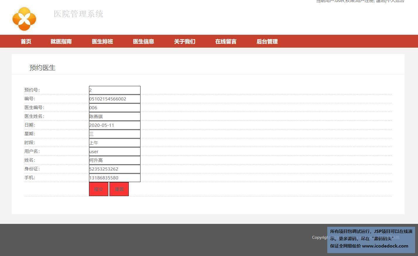 源码码头-JSP医院信息管理系统-用户角色-提交预约