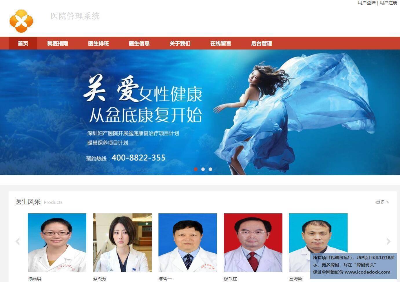源码码头-JSP医院信息管理系统-用户角色-用户主页