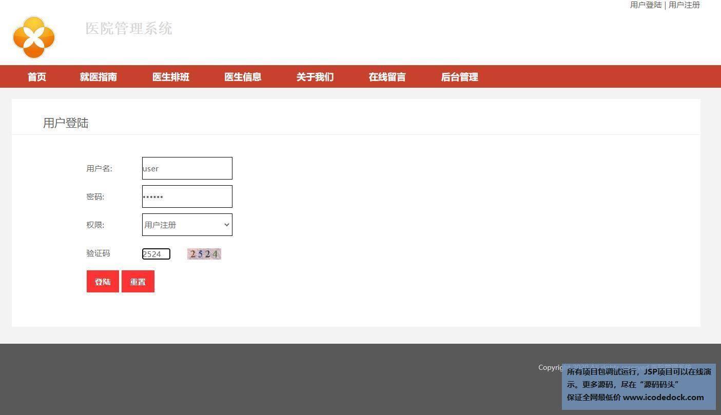 源码码头-JSP医院信息管理系统-用户角色-用户登录