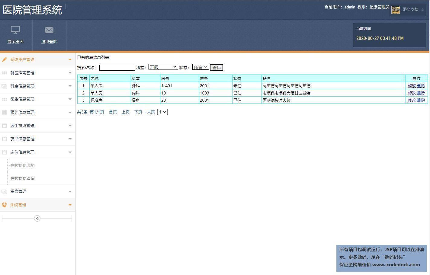 源码码头-JSP医院信息管理系统-管理员角色-床位信息管理